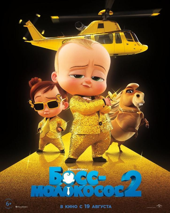 Affiche Baby Boss 2